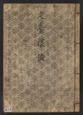 Cover of Bundai gachol,