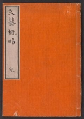 Cover of Bungei gairyaku