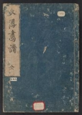 "Cover of ""Bunpō gafu"""