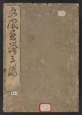 "Cover of ""Bunpō gafu"""