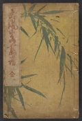 """Cover of """"Bunpō sansui ikō"""""""