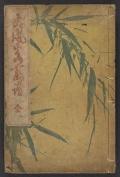 Cover of Bunpol, sansui ikol,