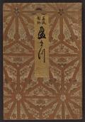 "Cover of ""[Byōbu kakemono ezukushi]"""