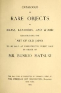 Cover of Catalogue of rare objects in brass, leathers, and wood illustrating the art of old Japan