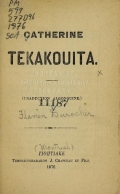 Cover of Catherin Tekakouita