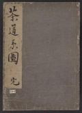 "Cover of ""Chadō keizu"""