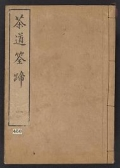 Cover of Chadō sentei v. 1