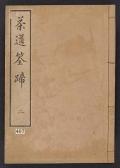 Cover of Chadō sentei v. 2