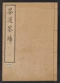 Cover of Chadol, sentei