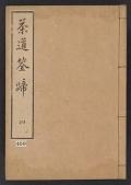 Cover of Chadō sentei v. 4