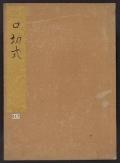 """Cover of """"Cha kafuki no shiki ; Kuchikiri no shiki ; Rikyu Koji himei"""""""