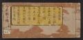 Cover of Chake suikozatsu v. 3