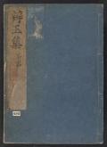 "Cover of ""Chaki bengyokushū"""