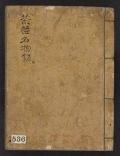 Cover of Chaki meibutsuroku
