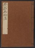 Cover of Chaki meibutsushū v. 1