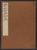 Cover of Chaki meibutsushul,
