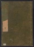 Cover of Chaki meikeihen v. 2