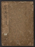 Cover of Chanoyu hitorikogi v. 1