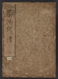 Cover of Chanoyu hitorikogi v. 2