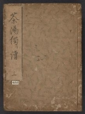 Cover of Chanoyu hitorikogi v. 3