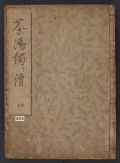 Cover of Chanoyu hitorikogi v. 4