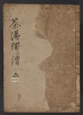 Cover of Chanoyu hitorikogi v. 5
