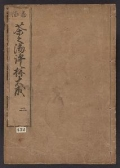 Cover of Chanoyu hyōrin v. 2