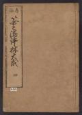 """Cover of """"Chanoyu hyōrin"""""""