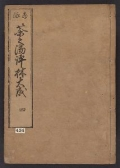 "Cover of ""Chanoyu hyōrin"""