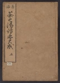 Cover of Chanoyu hyōrin v. 5