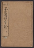 Cover of Chanoyu hyōrin v. 7