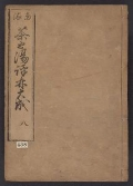 Cover of Chanoyu hyōrin v. 8