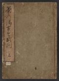 "Cover of ""Chanoyu kokon wakumon"""