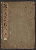 Cover of Chanoyu kokon wakumon