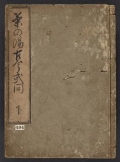 Cover of Chanoyu kokon wakumon v. 2