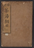 Cover of Chanoyu kōmoku v. 1