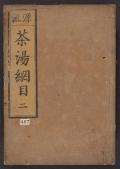 Cover of Chanoyu kol,moku