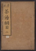Cover of Chanoyu kol,moku