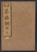 Cover of Chanoyu kōmoku v. 3