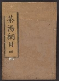 Cover of Chanoyu kōmoku v. 4