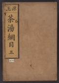 Cover of Chanoyu kōmoku v. 5