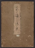 Cover of Chanoyu sandenshū v. 1