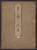 Cover of Chanoyu sandenshū v. 2