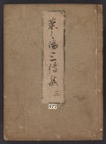 Cover of Chanoyu sandenshū v. 3