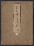 "Cover of ""Chanoyu sandenshū"""