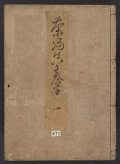 Cover of Chanoyu shin no daisu v. 1