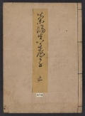 Cover of Chanoyu shin no daisu v. 2