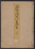 "Cover of ""Chanoyu shin no daisu"""