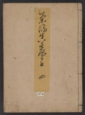 Cover of Chanoyu shin no daisu v. 4