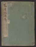 "Cover of ""Chaseki bokuhō soden kō tsuketari bokuseki kantei"""
